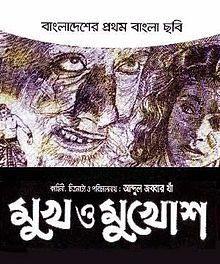 220px-Mukh_O_Mukhosh_DVD_Cover
