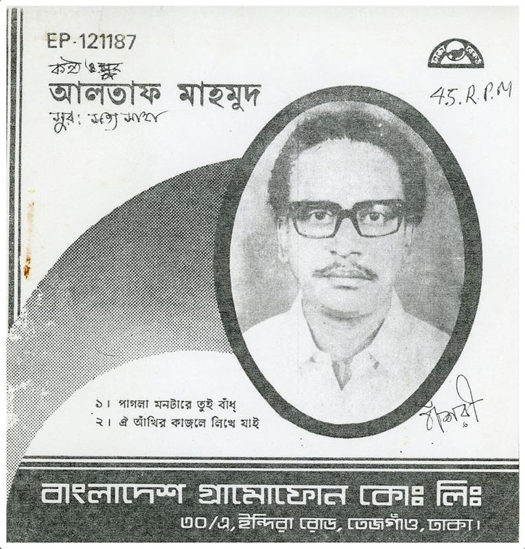 Altaf record
